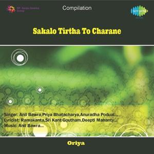 Sakalo Tirtha to Charane