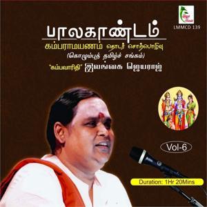Balakandam, Vol. 6 (Thodar Sorpozhivu At Colomb Tamil Sangam)