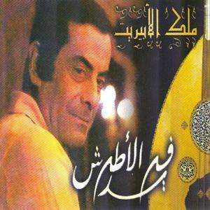 Malik Al Operetta