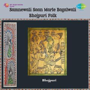 Samnewali Saan Marle Bagalwali Bhojpuri Folk