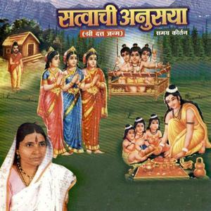 Satvachi Anusaya: Shri Datta Janm (Samgrah Kirtan)