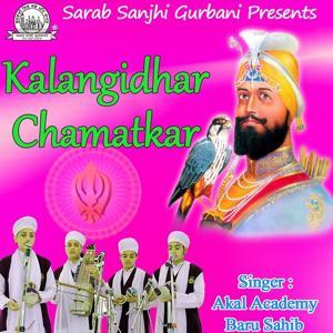 Kalangidhar Chamatkar