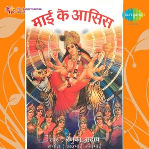 Renuka Sahay - Maa Ki Sahay Bhojpuri
