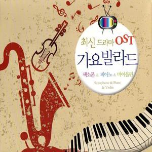 The latest drama OST Violin&Piano&Saxophone