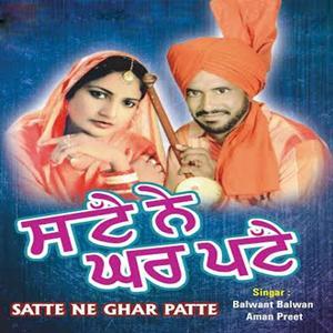 Satte Ne Ghar Patte