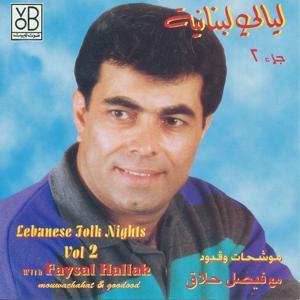 Lebanese Folk Nights, Vol. 2 (Mouwachahat & Goodood)