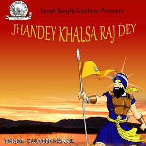 Jhandey Khalsa Raj Dey