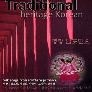 Traditional Heritage Korean (남도민요)