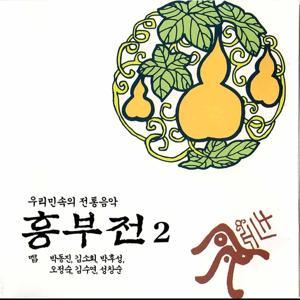 Heungbu Pansori Vol.2 (흥부전2집)