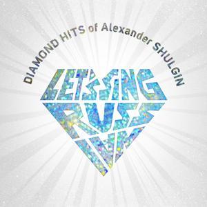 ALEXANDER SHULGIN The Diamond Hits