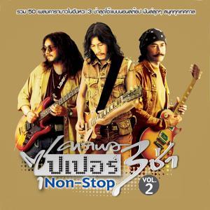 Carabao Super 3 Cha Non-Stop Vol.2