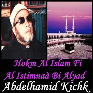 Hokm Al Islam Fi Al Istimnaà Bi Alyad