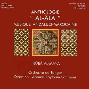 Anthologie al-âla, maroc : nûbâ al-mâya