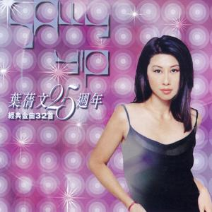 Sally Yeh 25th Anniversary Greatest Hits