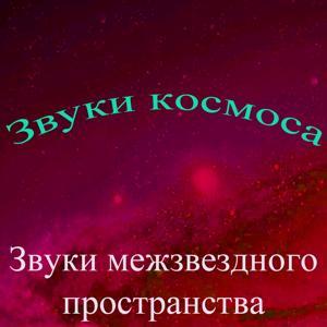 Звуки космоса, том 6