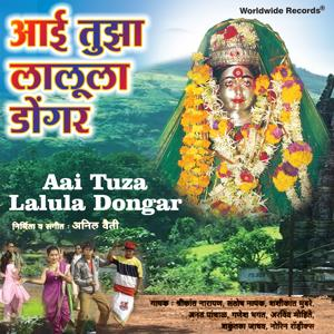 Aai Tuza Lalula Dongar