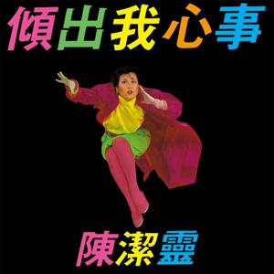 Qing Chu Wo Xin Shi (Capital Artists 40th Anniversary Reissue Series)