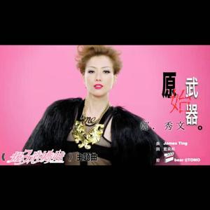 Yuan Shi Wu Qi (Theme Song from