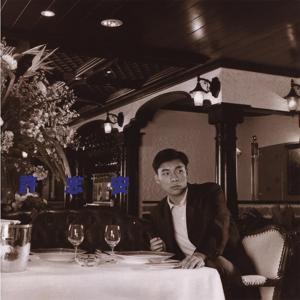 Mo Gui Mo Tan Fang (Hua Xing 40 Ji Lie)