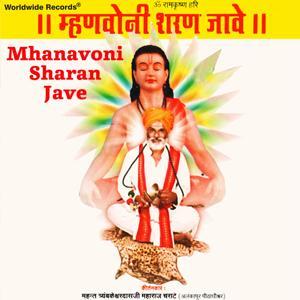 Mhanavoni Sharan Jave (Kirtan)