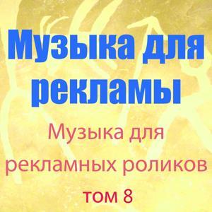 Музыка для рекламы, Том 8 (Музыка для рекламных роликов)