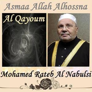 Asmaa Allah Alhossna: Al Qayoum (Quran)