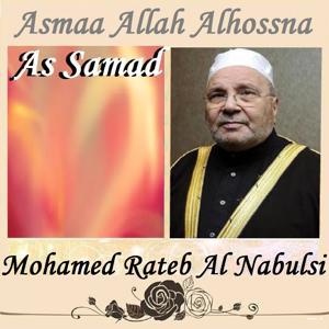Asmaa Allah Alhossna: As Samad (Quran)