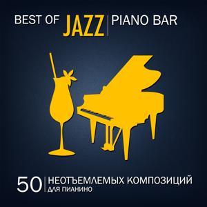 Best of Jazz Piano Bar (50 неотъемлемых композиций для пианино)