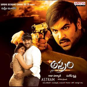 Astram (Original Motion Picture Soundtrack)
