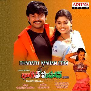 Bharath Mahan.Com (Original Motion Picture Soundtrack)