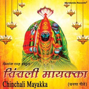 Chinchali Mayakka (Dhangar Geete)