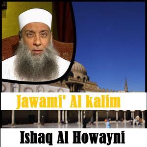 Jawami' Al Kalim (Quran)