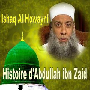 Histoire d'Abdullah ibn Zaid (Quran)
