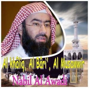 Al Khâliq, Al Bâri', Al Musawwir (Quran)