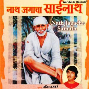 Nath Jagacha Sainath