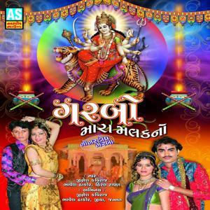 Garbo Mara Malak No (Nonstop Gujarati Prachin Garba)