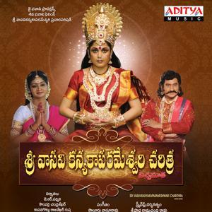 Sri Vasavi Kanyaka Parameshwari Charithra (Original Motion Picture Soundtrack)