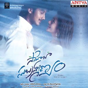 Saheba Subrahmanyam (Original Motion Picture Soundtrack)