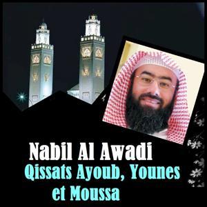Qissats Ayoub, Younes & Moussa (Quran)