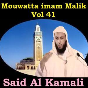 Mouwatta Imam Malik, Vol. 41 (Quran)