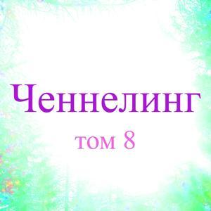 Ченнелинг, том 8 (Духовные Гиды)