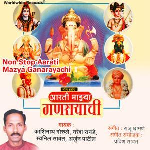 Non Stop Aarati Mazya Ganarayachi