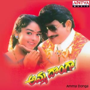 Amma Donga (Original Motion Picture Soundtrack)