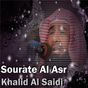 Sourate Al Asr (Quran)