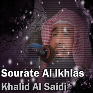 Sourate Al Ikhlass (Quran)