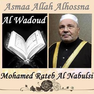 Asmaa Allah Alhossna: Al Wadoud (Quran)