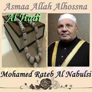 Asmaa Allah Alhossna: Al Hadi (Quran)
