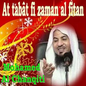 At Tabât Fi Zaman Al Fitan (Quran)