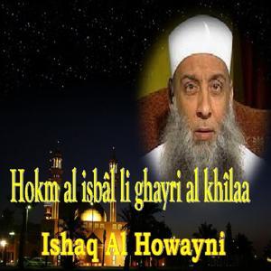 Hokm Al Isbâl Li Ghayri Al Khîlaa (Quran)