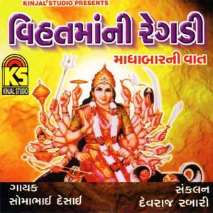 Vishatmani Regdi - Madhabaar Ni Vaat